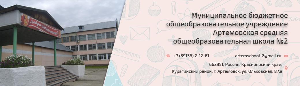МБОУ Артемовская СОШ №2